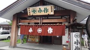 13-07-2013-Japão (42)