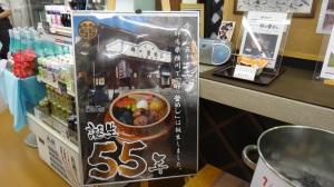 13-07-2013-Japão (71)