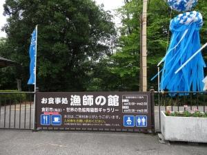 16-07-2013-Japão (11)