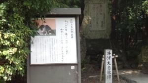 17-07-2013-Japão (62)