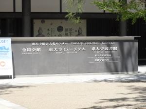 19-07-2013-Japão (7)