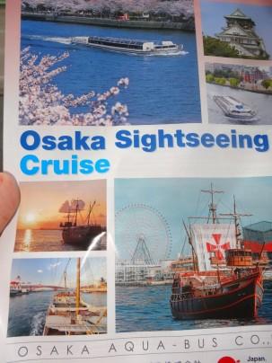 16-06-2016_osaka_cruise_06