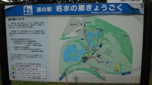 08-06-2016_meisui-no-sato-kyogoku_01