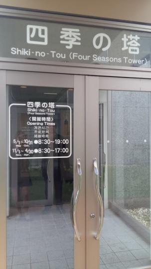 09-06-2016_shiki-no-tou-tower_01