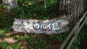 10-06-2016_akan-national-park_19