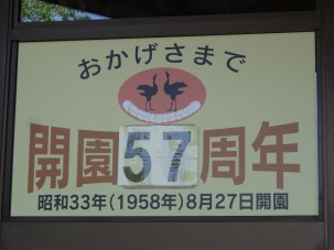 10-06-2016_kushiroshi-tanchozuru-natural-park_05