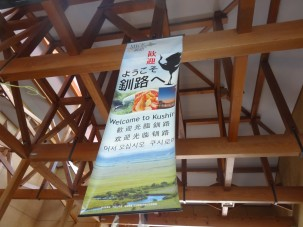 10-06-2016_kushiroshi-tanchozuru-natural-park_10
