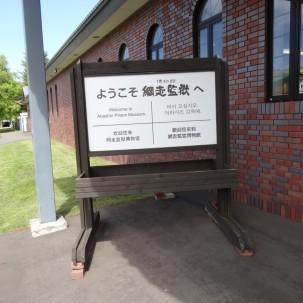 11-06-2016_abashiri-prision-museum_04