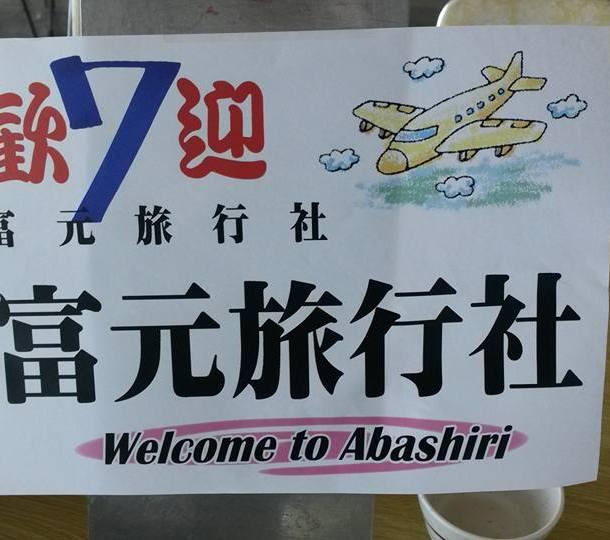 11-06-2016_almoco_abashiri_0001