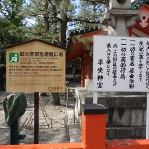14-06-2016_kyoto_heian-jigu-shrine_01